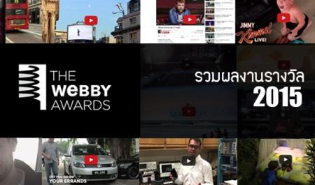 webby2015_2
