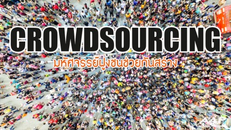 mktoops-crowdsourcing-cover.jpg